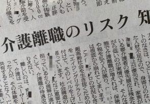 【メディア掲載】朝日新聞朝刊11面『介護離職のリスク 知識が減らす』