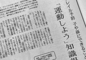 【メディア掲載】京都新聞朝刊7面『フレイル予防 子や孫にできること「運動しよう」知識得て声がけ』